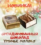 Брендированный шоколад «Птичье молоко»
