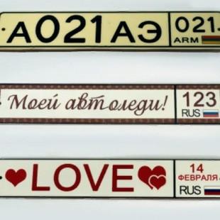 """Плитка шоколадная """"Авто номер"""""""