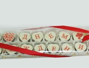 """набор конфет """"С днем рождения"""""""
