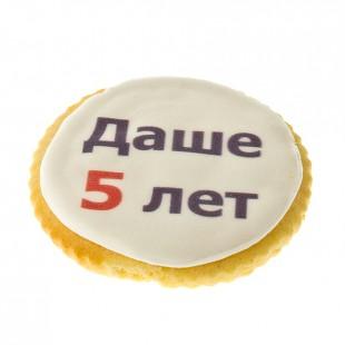 Печенье сдобное с картинкой
